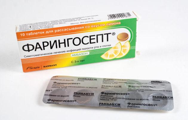 Таблетки от горла Фарингосепт