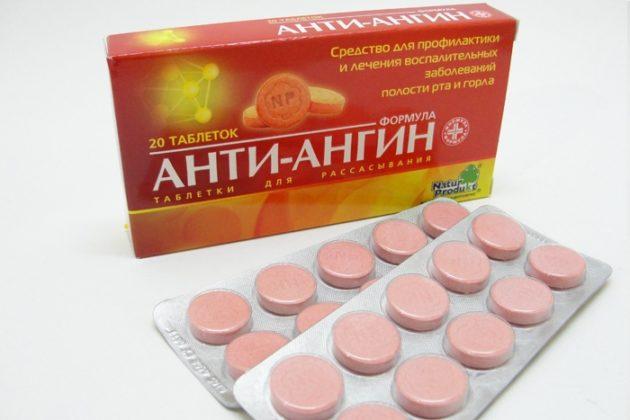 Анти-Ангин