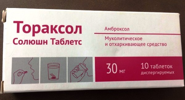Тораксол Солюшн Таблетс - таблетки от кашля