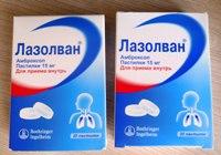 Лазолван - средство от кашля